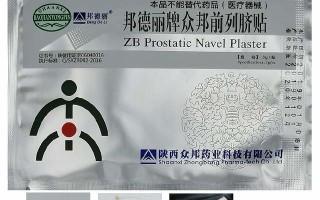 Как использовать урологический пластырь: эффективность лечения болезней мочеполовой системы