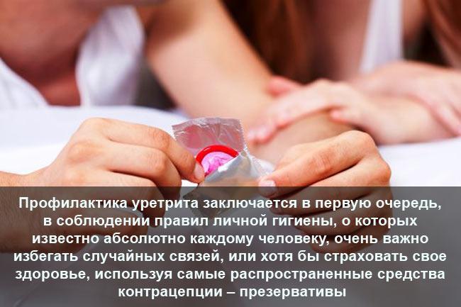 профилактика уретрита у женщин и мужчин