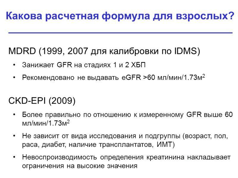 Расчет СКФ по CKD-EPI