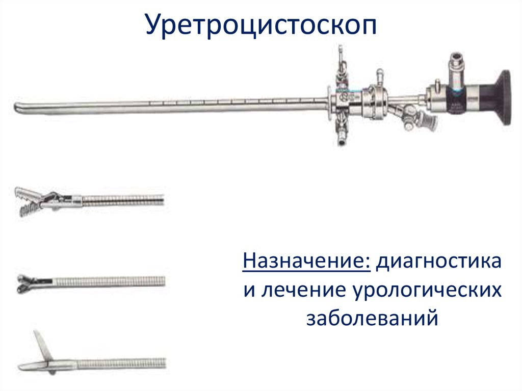 Уретроцистоскоп