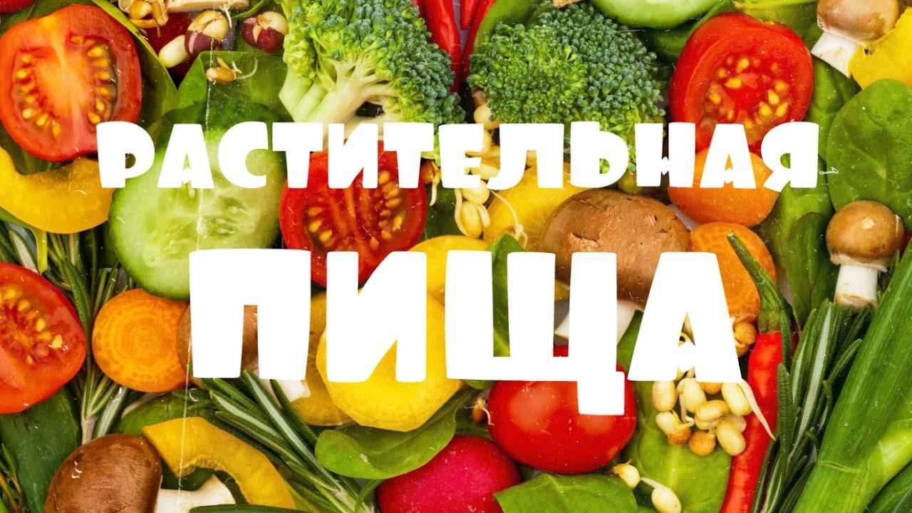 растительная пища
