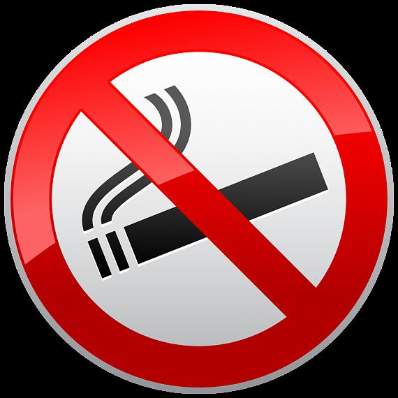 запрет на сигареты