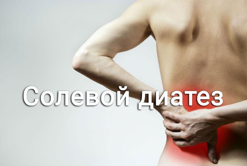 солевой диатез почек у мужчины