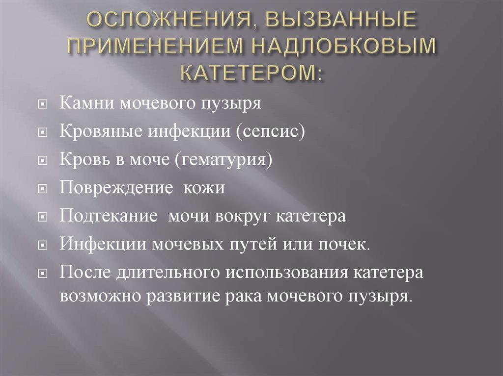 осложнение надлобкового катетора