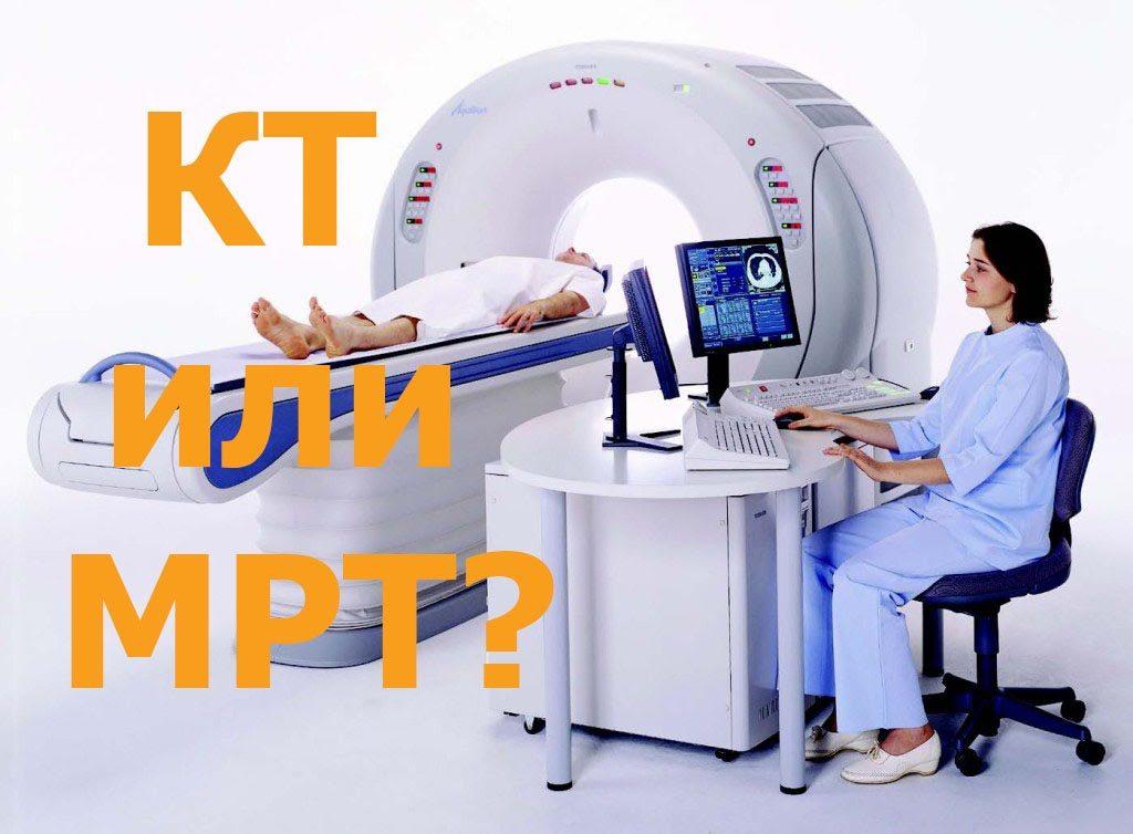 Преимущества и недостатки магнитно-резонансной томографии почек: характеристики обследования и подготовка к нему