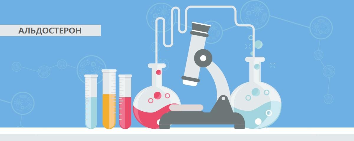 альдостерон микроскоп и пробирки
